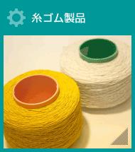 糸ゴム製品:ゴム事業部 製品情報