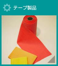 テープ製品:ゴム事業部 製品情報
