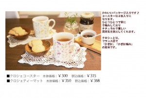 POP(P13 クロシェシリーズ)