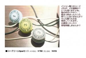 POP(P26 コードリール3pcsセット)