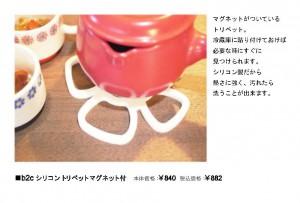 POP(P20 シリコントリベット)