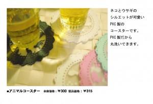 POP(P7 PVCコースターアニマル)