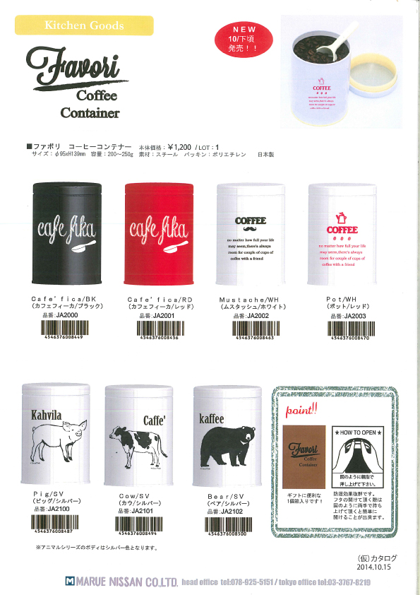 (仮)NEW ファボリ-コーヒーコンテナ-1410x
