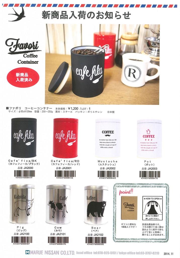 入荷案内(ファボリ コーヒーコンテナー)1411