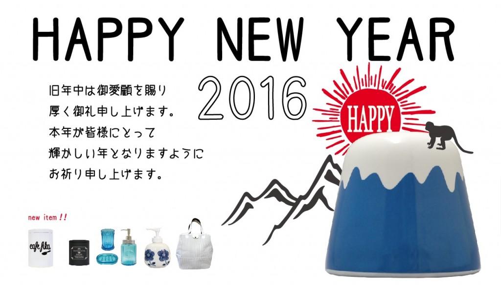 2016新年ご挨拶